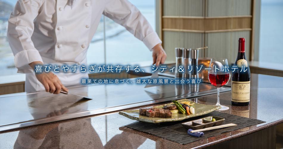 サフィールホテル稚内 宿泊予約...