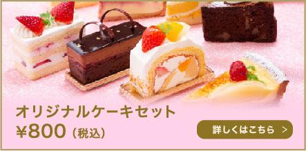 ホテルメイド・ケーキセット