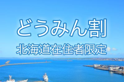 【北海道在住者限定】 どうみん割プラン 7/10(金)15:00~追加販売<ネット予約限定>
