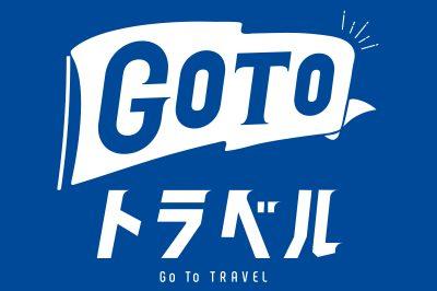 【GoToトラベルキャンペーン】に関しまして