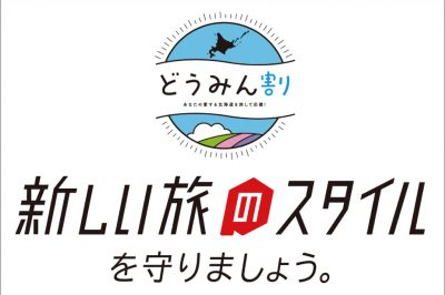 【道民限定】「新しい旅のスタイル」プラン販売開始(5/31まで)